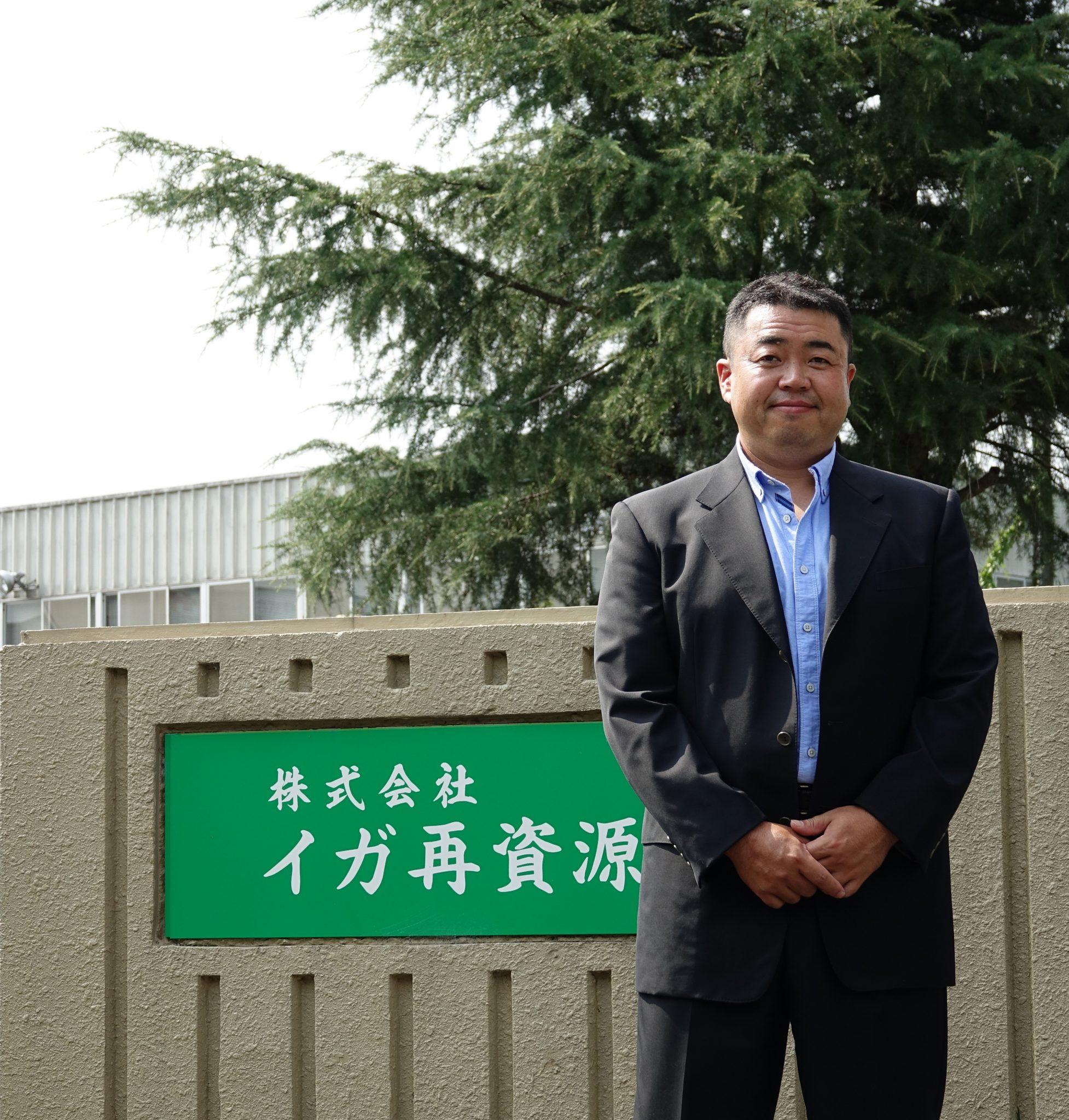 株式会社イガ再資源 代表取締役 高野丈大